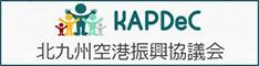 北九州空港振興協議会へのリンクバナー