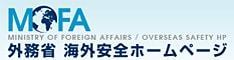 MOFA外務省海外安全ホームページへのリンクバナー