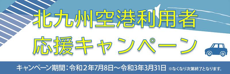 北九州空港利用者キャンペーン