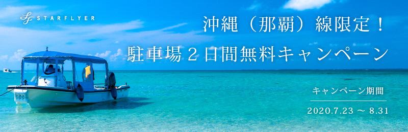 沖縄線をご利用のお客様に駐車場無料券を2日分プレゼント